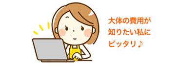 無料WEBお見積り:イラスト