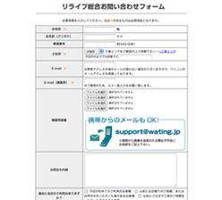 トイレリフォーム専門店総合お問い合わせフォーム:フォームイメージ