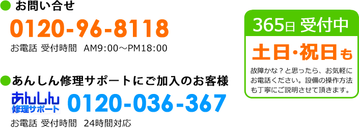 総合お問い合わせ先とあんしん修理サポート:お問い合わせ先-電話番号
