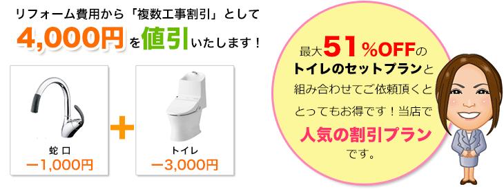 蛇口とトイレの工事割引額イメージ