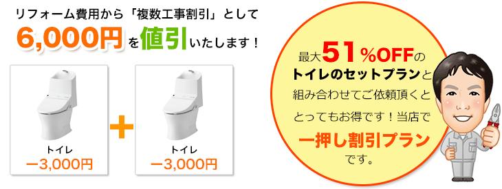トイレとトイレと給湯器の工事割引額イメージ