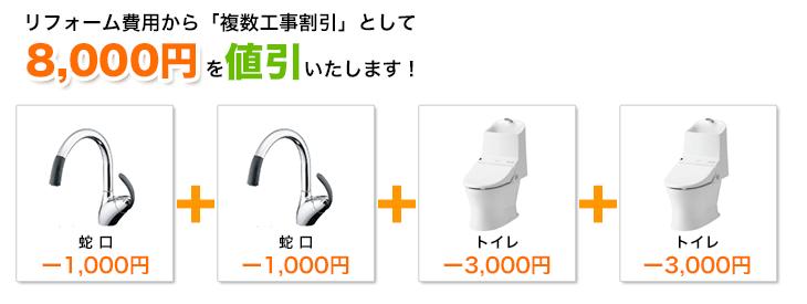 蛇口と蛇口とトイレとトイレの工事割引額イメージ
