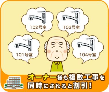 トイレリフォーム専門店の工事費-複数工事割引:イメージ4