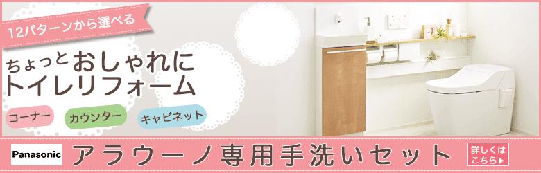Panasonicアラウーノ専用手洗いセット
