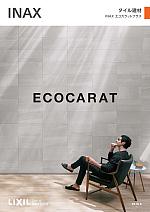 エコカラットカタログ表紙