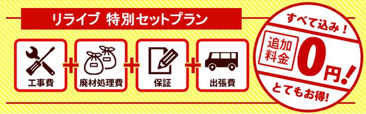 当店セットは追加料金0円!