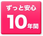 あんしん延長サポート:ずっと安心10年間