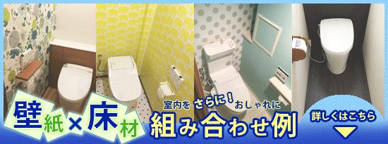 壁・床組み合わせ例