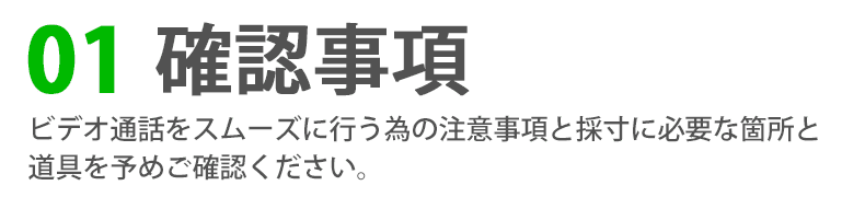 01-登録
