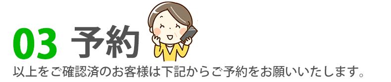 03-ご予約