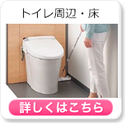 トイレ周辺・床
