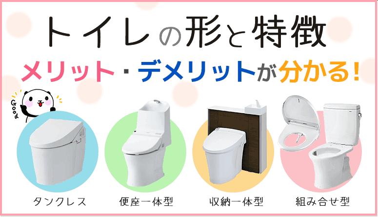 トイレの形と特徴:それぞれのメリットとデメリットが分かる!
