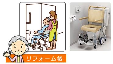 車いすでも使えて、介護ラクラク