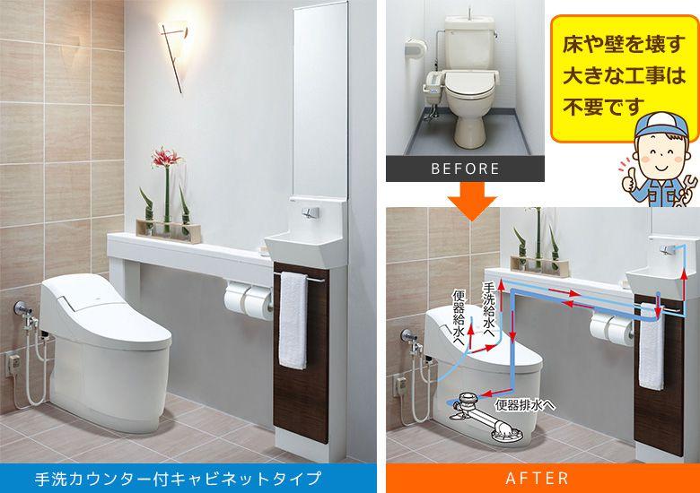 手洗いカウンター付きタイプ