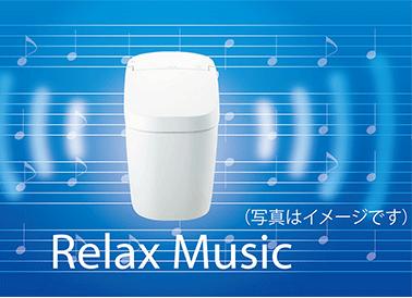 リラックスミュージック