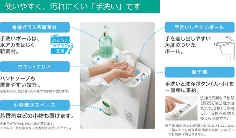 使いやすく、汚れにくい「手洗い」です