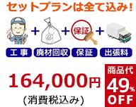 GG1セット価格