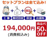GG3セット価格