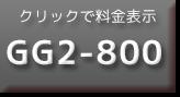 gg2-800