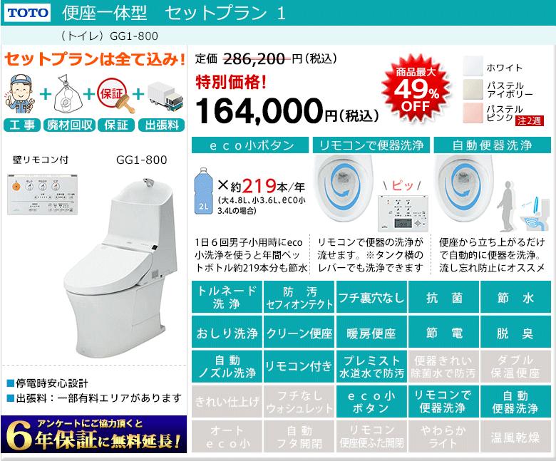 GG1-800セット