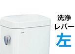 手洗なしレバー左