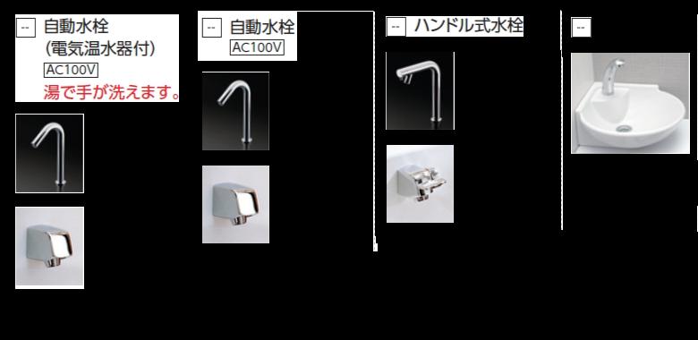手洗器の水栓タイプ