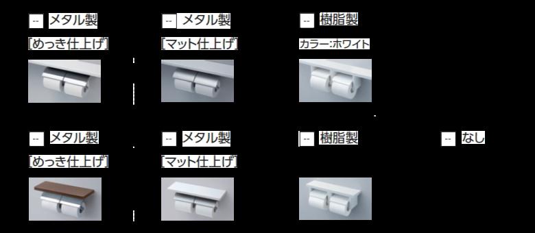 紙巻器タイプ