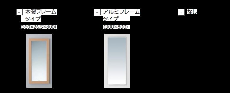 化粧鏡タイプ