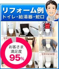 トイレのリフォーム例