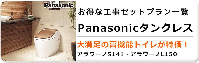 Panasonicタンクレスセットプラン見出し