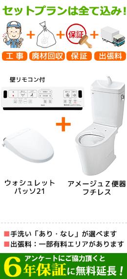フチレス便器とシャワートイレpasso EA21のイメージ