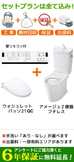 フチレス便器とシャワートイレpasso EA21QCのイメージ