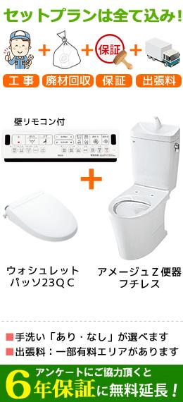 フチレス便器とシャワートイレpasso EA23QCのイメージ