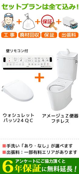 フチレス便器とシャワートイレpasso EA24QCのイメージ