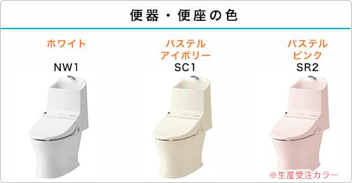 セットプラン6:手洗いあり・なしと便器カラー
