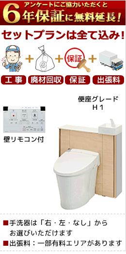 (トイレ)リフォレI型(ウォシュレット便座)H1