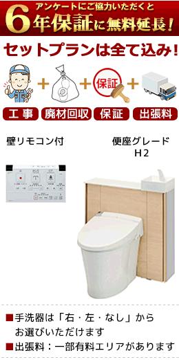 (トイレ)リフォレI型(ウォシュレット便座)H2