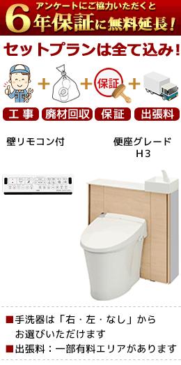 (トイレ)リフォレI型(ウォシュレット便座)H3