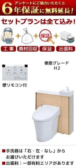 リフォレI型H2イメージ