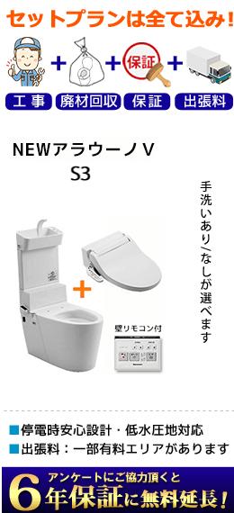 NEWアラウーノV S3手洗いありのイメージ