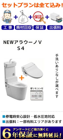 NEWアラウーノV S4手洗いありのイメージ