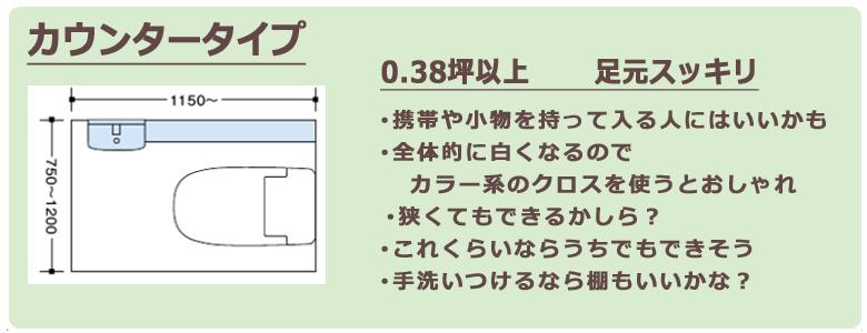 カウンター手洗い器の特徴とスタッフコメント