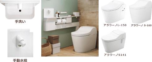 手洗い/手動水栓