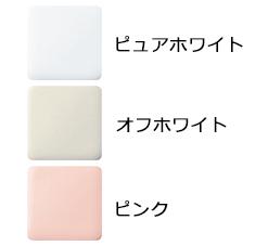 便器・タンク・便座の色