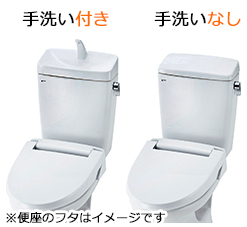 手洗器の有無