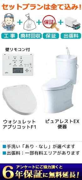 ピュアレストEX+ウォシュレットf1