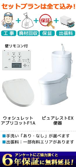 ピュアレストEX+ウォシュレットf1a