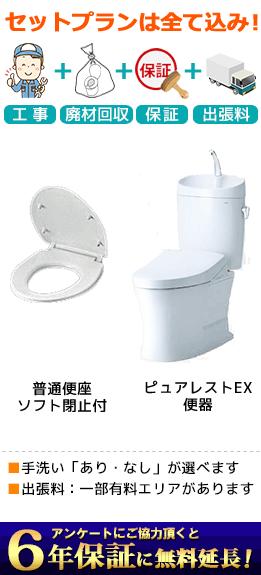 ピュアレストEX+普通便座:TC301