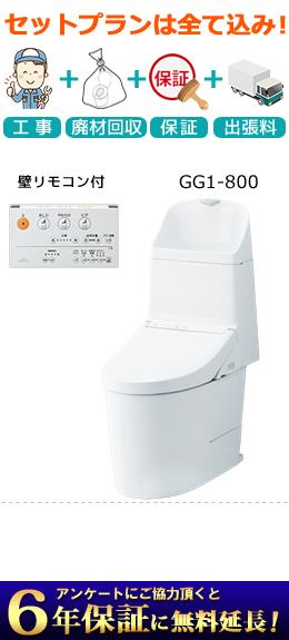 GG1-800のイメージ