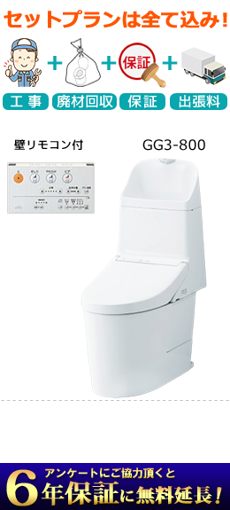 GG3-800のイメージ